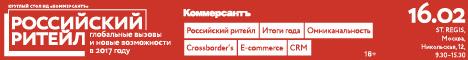 Российский ритейл. Глобальные вызовы и новые возможности в 2017 году