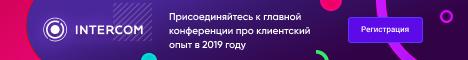 INTERCOM-2019